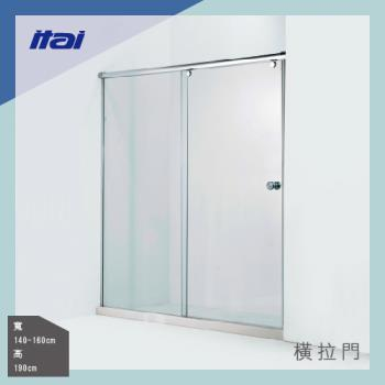 【ITAI】一太橫拉門基本款《一字兩門落地型淋浴門》寬140~160cm x 高190cm以內