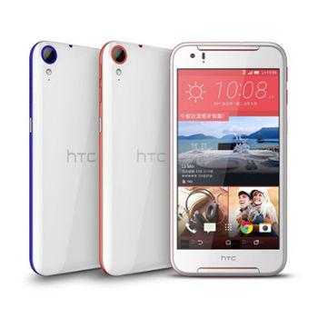 HTC Desire 830 32G/3G 清新撞色5.5吋 超高性價比手機 -送超薄TPU透明軟殼