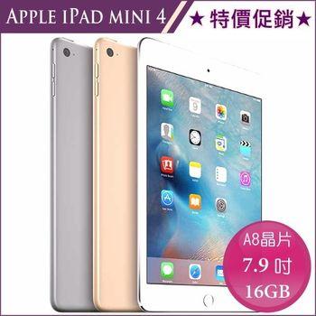 【福利品】Apple iPad mini 4 16GB 7.9吋平板電腦 WiFi