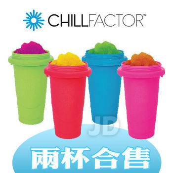 【Slushy Maker 冰樂杯】DIY 冰沙製造杯 (兩杯合售,顏色隨機出貨)