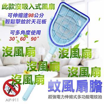 《超值2入組》【蚊風扇膽】 第三代多功能伸縮電蚊拍AIP911