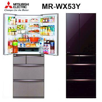 【MITSUBISHI 三菱】日本原裝525L 六門變頻電冰箱 MR-WX53Y