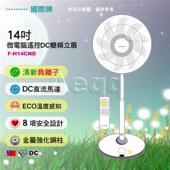 Panasonic 國際牌 14吋微電腦遙控DC變頻立扇 ( F-H14CND)
