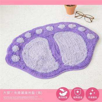 大腳丫毛線纖維地墊 (紫)