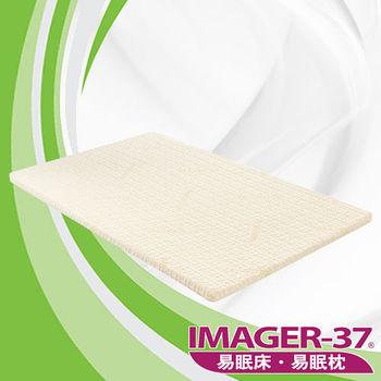 IMAGER-37易眠床 兒童記憶床墊 (大)
