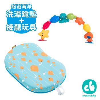 Creative Baby外出野餐防水舒適座墊/洗澡跪墊(兩色任選)+寶寶接龍洗澡玩具-海洋俱樂部10入/組