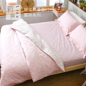 【R.Q.POLO】莉娜 韓式鄉村浪漫系-純棉雙人加大兩用被床包四件組(6X6.2尺)