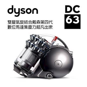 【dyson】DC63 turbinerhead 圓筒式吸塵器(銀藍色)