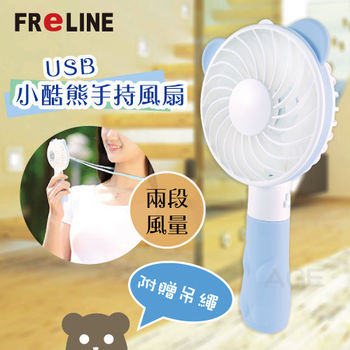 FReLINE 小酷熊USB充電手持風扇_HD-211