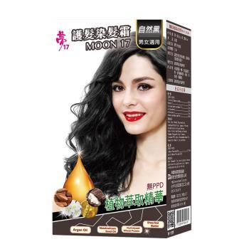 夢17 護髮染髮霜 自然黑X2盒