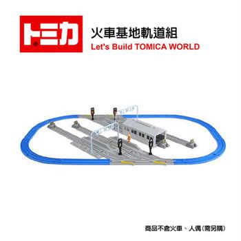【日本 TAKARA TOMY TOMICA 】火車基地軌道組