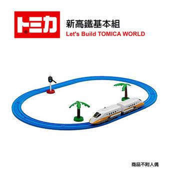 【日本 TAKARA TOMY TOMICA 】 新高鐵基本組