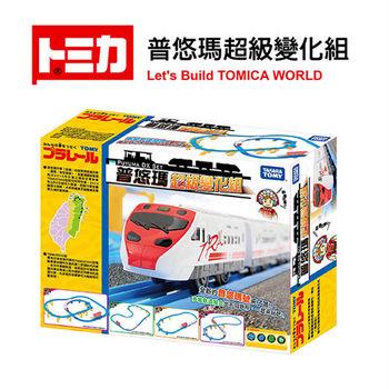 【日本 TAKARA TOMY TOMICA 】 普悠瑪超級變化組
