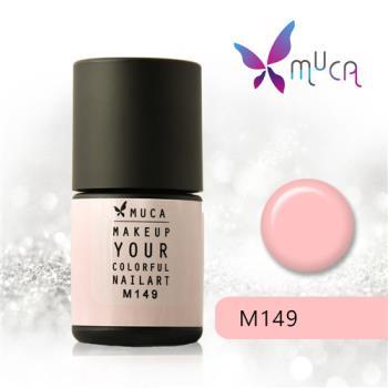 【Muca沐卡】女孩們的小時光系列(M149-絕佳默契)光撩凝膠指甲油