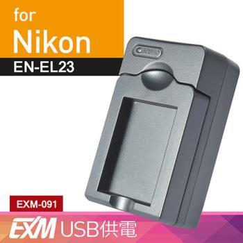 Kamera 隨身充電器 for Nikon EN-EL23 (EXM 091)