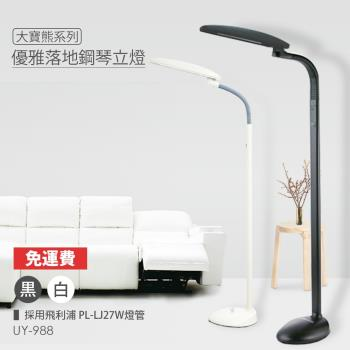 【優雅牌】大寶熊落地鋼琴燈UY-988(2色)