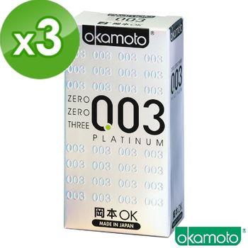 【岡本okamoto】003 Platinum白金 (6片裝/盒)x3盒