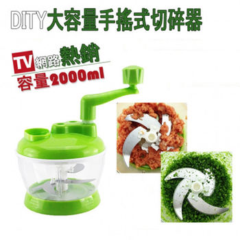 【送4刀片】第二代DITY大容量手搖式切菜器 碎菜機 蔬果切碎器 絞肉機器(四刀片/三段變速功能)