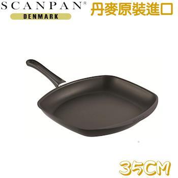 【丹麥SCANPAN】超霸多功能平煎鍋35X32CM