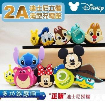 迪士尼 Disney 2A USB 正版授權 手機插頭 USB插頭