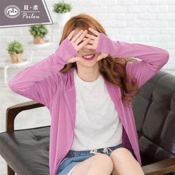 【好棉嚴選】苺果粉-PEILOU貝柔 日本機能水潤白輕質高透氣抗UV防曬外套