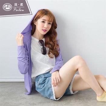 【好棉嚴選】丁香紫 - PEILOU貝柔日本機能水潤白輕質高透氣抗UV防曬外套