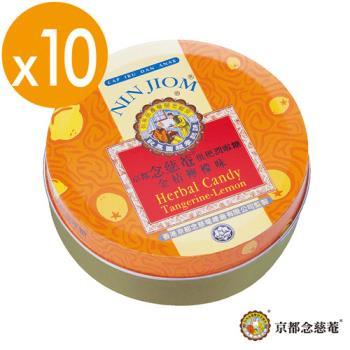 【京都念慈菴】枇杷潤喉糖-金桔檸檬味X10盒(60g鐵盒)