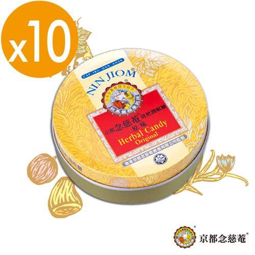 【京都念慈菴】枇杷潤喉糖-原味X10盒(60g鐵盒)