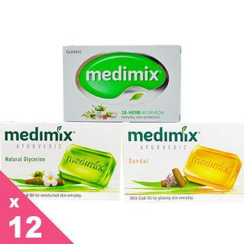 白鑽版 美黛詩 MEDIMIX 印度綠寶石皇室藥草浴 125g*12入