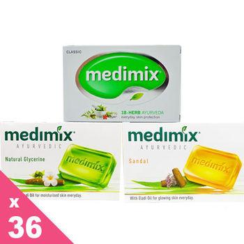 白鑽版 美黛詩 MEDIMIX 印度綠寶石皇室藥草浴 125g*36入