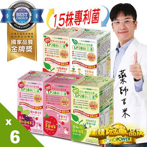 【悠活原力】LP28敏立清益生菌(第3代加強版)任選6盒組(30條入/盒)