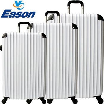 【YC Eason】超值流線型三件組可加大海關鎖款ABS硬殼行李箱(20+24+28吋-白色戀人)