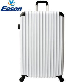 【YC Eason】超值流線型24吋可加大海關鎖款ABS硬殼行李箱(白色戀人)
