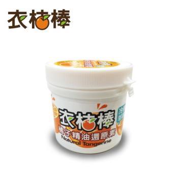 【衣桔棒】 冷壓橘子精油強效萬用去污膏*15瓶