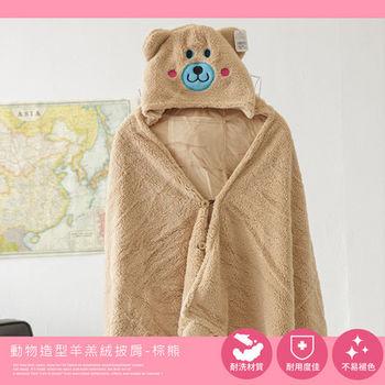 動物造型羊羔絨披肩-棕熊