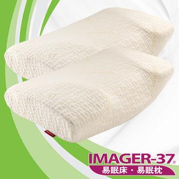 IMAGER-37易眠枕 V系列 記憶枕 VM 對枕