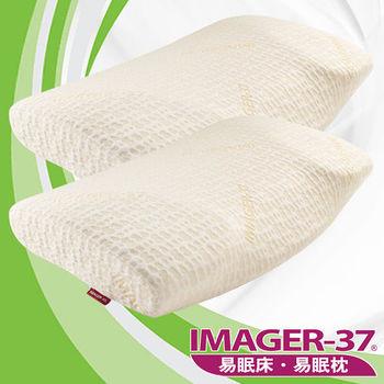 IMAGER-37易眠枕 V系列 記憶枕 VS 對枕