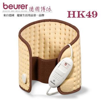 【德國博依beurer】腰部專用型熱敷墊 HK49 Cosy