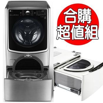 ★結帳再折扣+超值組合贈好禮★【LG樂金】19kg蒸氣滾筒洗衣機 WD-S19TVD+3.5公斤底座洗衣機(WT-D350V/WT-D350W)
