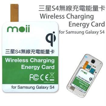 Moii SAMSUNG Galaxy S4 無線充電貼片