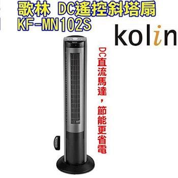 《福利品》【Kolin歌林】智能DC馬達遙控斜塔扇KF-MN102S