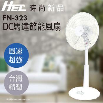 【HEC】14吋DC馬達節能風扇FN-323