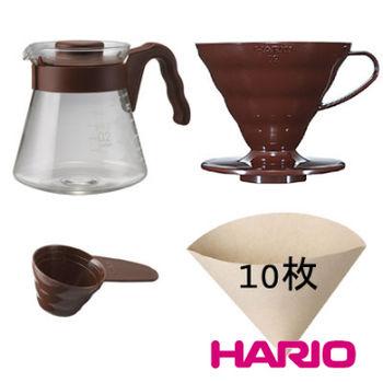 HARIO-V60棕色濾泡咖啡壺組700ml-VCSD-02CBR
