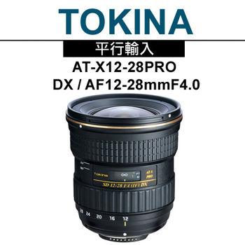 Tokina AT-X 12-28 PRO DX / AF 12-28 mm F4.0*(平輸)