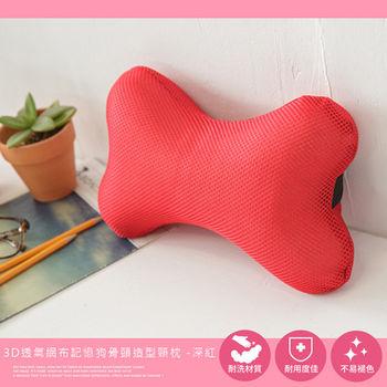 3D透氣網布記憶釋壓狗骨頭造型頸枕-深紅