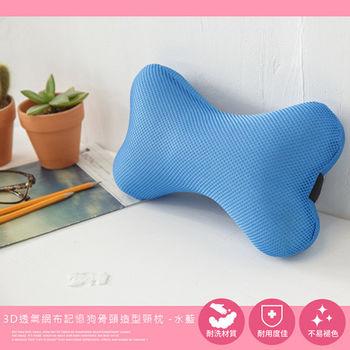 3D透氣網布記憶釋壓狗骨頭造型頸枕-水藍