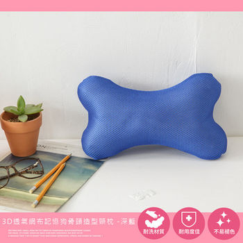 3D透氣網布記憶釋壓狗骨頭造型頸枕 -深藍