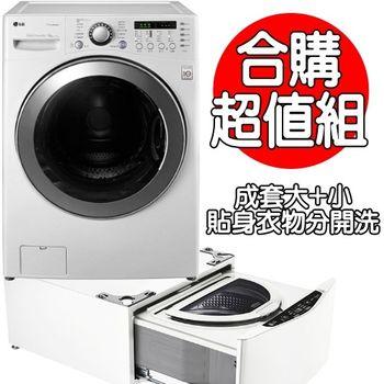 超值組合【LG樂金】15kg變頻蒸氣洗脫滾筒洗衣機WD-S15DWD+3.5公斤底座洗衣機(WT-D350V/WT-D350W)