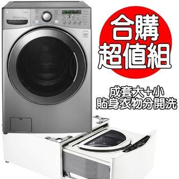 超值組合【LG樂金】17kg變頻蒸氣洗脫滾筒洗衣機WD-S17DVD+3.5公斤底座洗衣機(WT-D350V/WT-D350W)