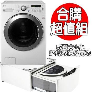 ★結帳再折扣+超值組合贈好禮★【LG樂金】17kg變頻蒸氣洗脫滾筒洗衣機WD-S17NBW+3.5公斤底座洗衣機(WT-D350V/WT-D350W)
